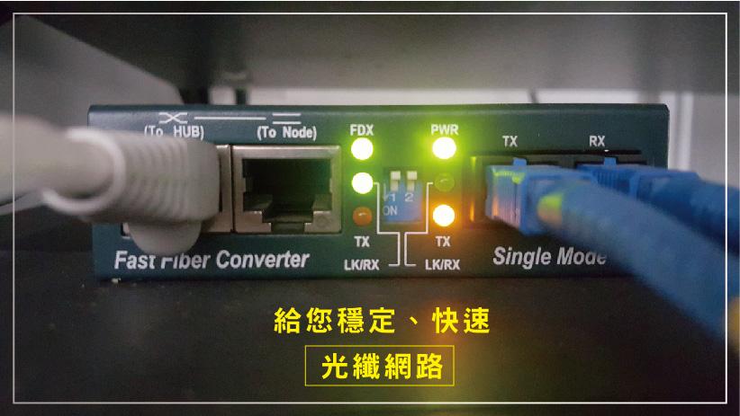台南網路工程-給您穩定、快速 光纖網路