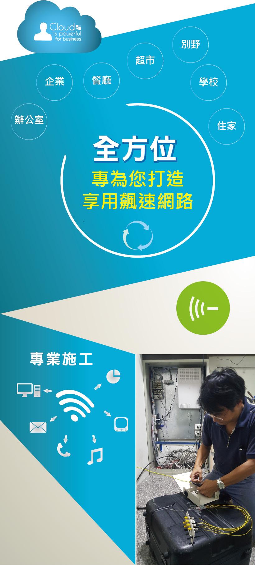 台南網路工程 辦公室、企業、餐廳、超市、住家、別野、學校、全方位專為您打造,享用飆速網路,專業施工