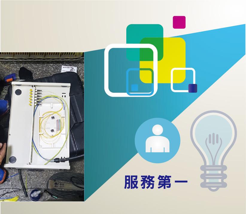 台南網路工程-服務第一