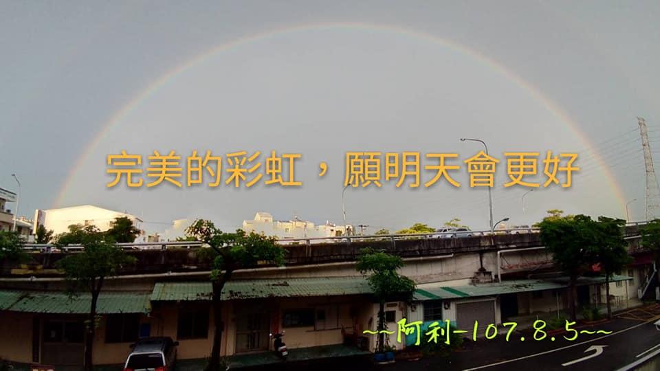 美麗的彩虹,明天會更好